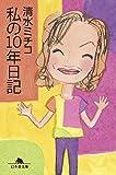 私の10年日記 (幻冬舎文庫)