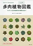 多肉植物ハンディ図鑑—サボテン&多肉植物800種類を紹介 !