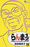 らんま1/2 (11) (少年サンデーコミックス)
