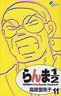 らんま1/2 新装版 第11巻