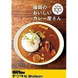 Amazon.co.jp: 福岡のおいしいカレー屋さん100軒 (デジタルWalker) 電子書籍: 福岡Walker編集部: Kindleストア
