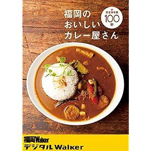 福岡のおいしいカレー屋さん100軒 (デジタルWalker) [Kindle版]