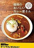 福岡のおいしいカレー屋さん100軒 (デジタルWalker)