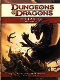 ドラコノミコン メタリックドラゴン (ダンジョンズ-ドラゴンズ第4版サプリメント)(リチャード ベイカー/アリ マーメル)