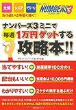 ナンバーズ3ミニで毎週1万円ゲットする攻略本!!―主婦・シニア・サラリーマンのお小遣いは手堅く稼ぐ!