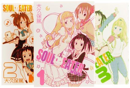 ソウルイーターノット! コミック 1-3巻セット (ガンガンコミックス)