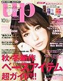 bea's up (ビーズアップ) 2013年 10月号