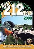 B☆B212物語 2008 [DVD]