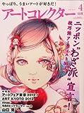 アートコレクター 2012年 04月号 [雑誌]