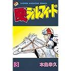 風のシルフィード(3) (週刊少年マガジンコミックス)
