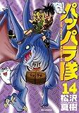 新装版 突撃!パッパラ隊: 14 (REXコミックス)