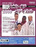 翻訳ピカイチメディカル2009【アトムス版】for Windows