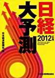 日経大予測〈2012年版〉