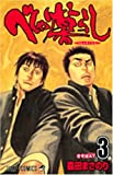 べしゃり暮らし 3 (ジャンプコミックス)