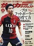 サッカーダイジェスト 2016年 8/25 号 [雑誌]