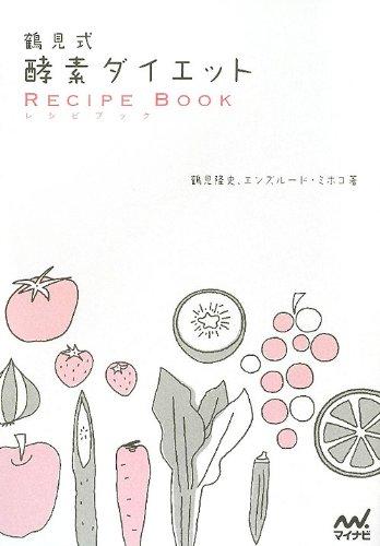 鶴見式 酵素ダイエット レシピブック