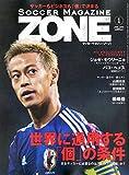 サッカーマガジンZONE 2015年 01月号 [雑誌]