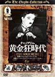 黄金狂時代 THE GOLD RUSH CPN-003 [DVD]