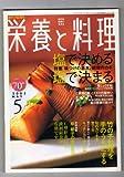 栄養と料理 2005年5月 [特集 塩で決める、塩で決まる / 竹の子料理を手のうちにする]