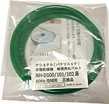 ナショナル(パナソニック)衣類乾燥機修理用丸ベルト NH-D100/NH-D101/NH-D102(西日本60Hz)互換品
