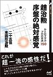 趙治勲 序盤の絶対感覚 (囲碁人文庫シリーズ)