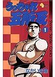 うっちゃれ五所瓦(1) (少年サンデーコミックス)