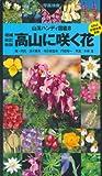 高山に咲く花 増補改訂新版 (山溪ハンディ図鑑)