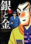 銀と金 新装版(2) (アクションコミックス)