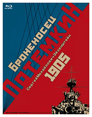戦艦ポチョムキン Blu-ray  エイゼンシュテイン監督のデビュー作『グリモフの日記』、トーキー作『センチメンタル・ロマンス』収録