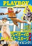 プレイボーイのヌーディスト・スポーツ 2 / 全裸でスカイダイビング! [DVD]