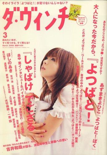 ダ・ヴィンチ 2008年 03月号 [雑誌]