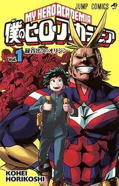 僕のヒーローアカデミア 1 ジャンプコミックスDIGITAL
