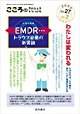 こころのりんしょうa・la・carte( Vol.27No.2 (2008JUNE))〈特集〉EMDR…トラウマ治療の新常識