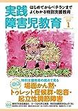 実践障害児教育 2015年1月号[雑誌]