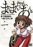 まんまんちゃん、あん。 第1巻 (バーズコミックス)