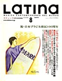LaTIna (ラティーナ) 2008年 08月号 [雑誌]