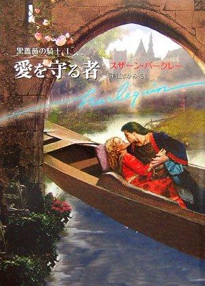 愛を守る者―黒薔薇の騎士〈1〉 (ハーレクイン文庫)
