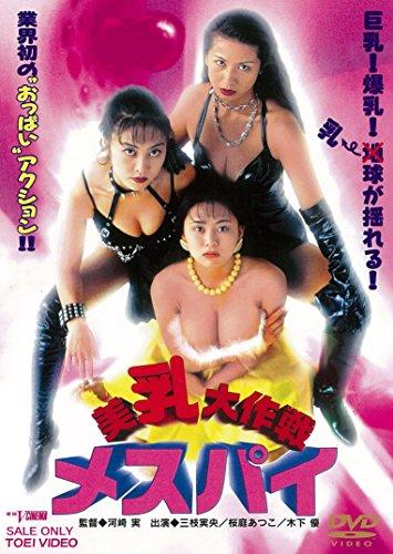 美乳大作戦 メスパイ [DVD]