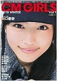 「B.L.T. CM GIRLS vol.1」 (TOKYO NEWS MOOK 209号) [ムック] / 東京ニュース通信社 (刊)