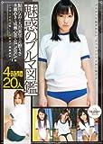 魅惑のブルマ図鑑 [DVD]
