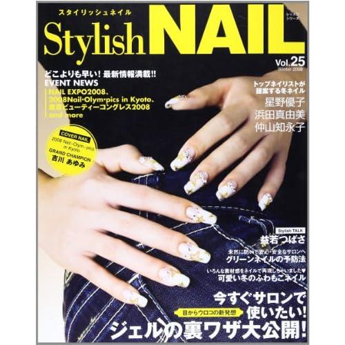 Stylish nail vol.25 ジェルの裏ワザ大公開! (レッスンシリーズ)