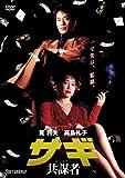 サギ 共謀者[DVD]