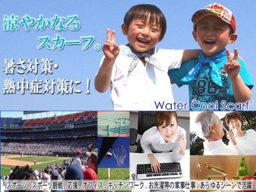 暑さ対策、熱中症の予防に!水に浸すだけで24時間以上涼感持続。【ウォータークールスカーフ】 WCS キッズ・ギンガムレッド