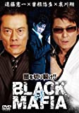 BLACK MAFIA [DVD]