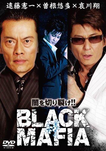 BLACK MAFIA [DVD]