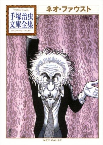 ネオ・ファウスト (手塚治虫文庫全集 BT 170)