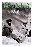 緑の資本論 (ちくま学芸文庫)