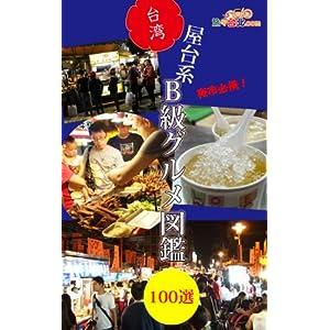 台湾屋台系B級グルメ図鑑100選 [Kindle版]