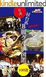 台湾屋台系B級グルメ図鑑100選 ランキングお取り寄せ