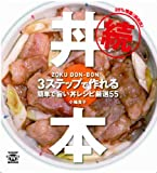 丼本 続―3ステップで作れる簡単で旨い丼レシピ厳選55 (2)